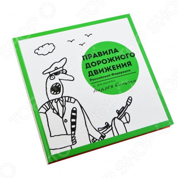 Правила дорожного движения со смешными иллюстрациями известного художника-карикатуриста Андрея Бильжо. Отличный подарок автомобилистам и сотрудникам ГИБДД.