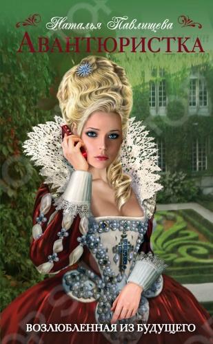Новый любовно-фантастический роман от автора бестселлера Фаворитка . Наша современница при дворе короля Людовика XIV. Каково красавице из будущего в теле племянницы кардинала Мазарини, прославившейся своей строптивостью , любовными похождениями и невероятными авантюрами даже в ту бурную эпоху Суждено ли ей стать фавориткой английского короля и женой богатейшего человека Франции, как случилось в нашей реальности, или она изменит не только свою судьбу, но и всю историю Европы И сможет ли любовь смирить ее неукротимый нрав