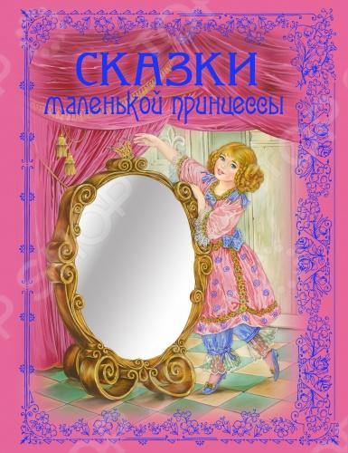 Книга содержит красочные иллюстации