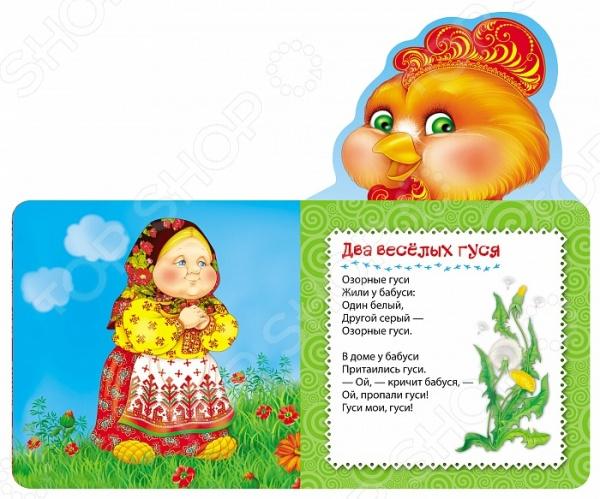 Пословицы. Поговорки. Загадки. Потешки Росмэн 978-5-353-03180-2 росмэн книга для малышей веселые гармошки загадки из джунглей