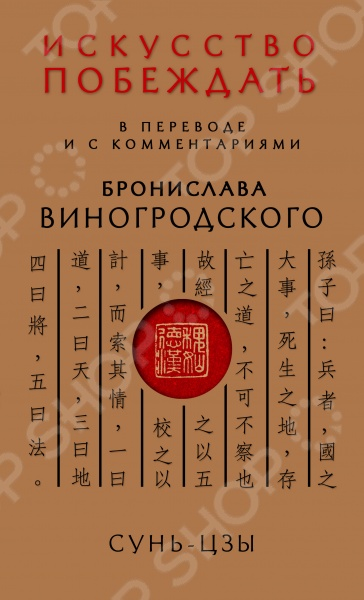 Искусство побеждать Сунь-Цзы, китайского мыслителя и военачальника VI века до н.э., является в мировой культуре наиболее актуальным и проработанным руководством по стратегии ведения боевых действий в любых сферах применения силового метода при решении противоречий. Огромное количество людей, которым по роду их деятельности необходимо принимать решения, изучают его с таким же вниманием и тщательностью, как древнекитайские военачальники и полководцы. В Японии и Китае, где в течение последних нескольких десятков лет произошел стремительный переход к корпоративной и деловой культуре, современные почитатели этого текста успешно применяют его в бизнесе и политике. По сути, в этой книге описаны универсальные методы решения задач, так же как и в других даосских текстах китайской традиции. Являясь пособием по применению силовых действий в разрешении любого рода разногласий, Искусство побеждать может помочь и выручить в любой сфере человеческого общения, начиная с противоречий в пространстве сознания одной личности и заканчивая столкновением интересов на межгосударственном уровне. Книга ИСКУССТВО ПОБЕЖДАТЬ. Сунь-Цзы в переводе и с комментариями Бронислава Виногродского продолжает серию Искусство управления миром . Книги серии всесторонне и на лучших образцах знакомят читателей с вершинами китайской мудрости. Практическое применение этих знаний позволит последовательно развить в себе способность управлять собой, своим разумом, а затем и всем осознаваемым миром вокруг. Книги Виногродского востребованы как успешными бизнесменами и чиновниками, так и ценителями восточной мудрости. Книги в уникальном подарочном оформлении.