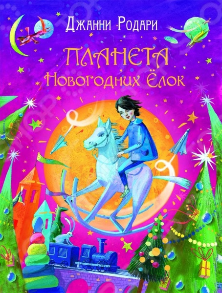 Новогодняя история удивительных приключений мальчика Марко, совершившего путешествие на своей лошадке-качалке на далекую и неизвестную планету. На этой планете повсюду росли елки и каждый день был новогодний!