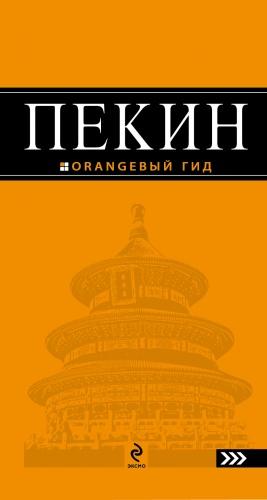 Удобный и оригинальный путеводитель по Пекину в Оранжевой серии расскажет обо всем, что нужно знать, собираясь в столицу Поднебесной. Главные достопримечательности, культура местного населения, рестораны, в которых можно отведать самого эдакого , масса полезной информации в дорогу и, конечно же, большой выбор прогулок по городу на вкус и цвет. Пекин старый, новый, секретный, олимпийский, вкусный или Пекин панд Читайте, рассматривайте, выбирайте - все как на ладони. 2-е издание, исправленное и дополненное.