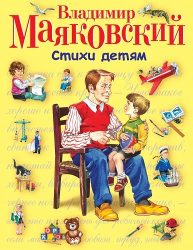 В сборник вошли самые известные стихи для детей В.Маяковского: Что такое хорошо и что такое плохо , Что ни страница, - то слон, то львица , Кем быть и другие.