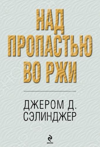 Культовый роман ХХ века в блестящем переводе Риты Райт-Ковалевой, ставшем классикой переводческого искусства.