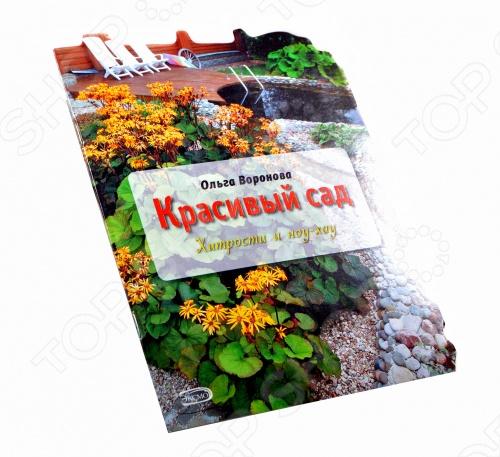 Если вы хотите, чтобы ваш сад выглядел ухоженным, не затратив на это много сил, средств и времени, - прочтите эту книгу! В каждом деле есть свои секретные материалы и ноу-хау, знание которых гарантирует успех. Отныне вы сможете самостоятельно осуществить садовые мечты самым кратчайшим путем. У вас будет все: дорожки, изгороди, альпийские горки, водоемы, уголок отдыха, вертикальное озеленение, цветы, газон, постройки хозяйственного назначения. Ведь вы узнаете технологии богатого урожая в огороде и в плодовом саду, секреты выращивания роскошных цветов, массу дизайнерских секретов и приемов, благодаря которым вы сможете сделать сад таким же, как с обложки западного журнала. Белая зависть и восторг соседей, знакомых и друзей вам гарантированы! Книга с вырубкой.