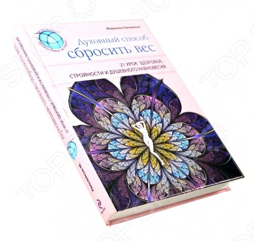 Эта книга представляет собой духовно-психологическую обучающую программу, состоящую из 21 урока, направленного на преодоление причин таких заболеваний как ожирение, сердечно-сосудистые болезни, рак, диабет, артрит, депрессия и другие, а также увеличение продолжительности жизни. Автор книги опирается на научные исследования, которые доказали, что развитие даже острой болезни часто можно обратить вспять, изменив образ жизни и активизировав ген здоровья . Шаг за шагом избавляясь от блоков, вызванных страхом, наши тела приобретают способность начать исцеление, вернуть стройность и повысить содержание энзима долголетия.