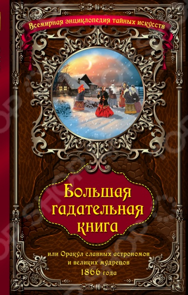 Большая гадательная книга, или Оракул славных астрономов и великих мастеров 1866 годаГороскопы. Популярная астрология<br>Рукописи, как известно, не горят, а древние народные способы приоткрыть завесу непознанного тем более. Чудом сохранившийся и таящий в себе многие тайны наших предков, содержащий в себе 16 разных книг Оракул славных астрономов и великих мудрецов 1866 года поражает своей точностью и актуальностью. Все гадания, собранные в ней, все способы предсказаний и ворожбы до сих пор работают! Удивительным образом, несмотря на изменившийся быт современников, она отвечает на вопросы, которые волновали наших предков и, наверняка, будут волновать наших потомков. Это не только проверенный сотнями лет безошибочный способ узнать будущее, но и памятник бытовой культуры России ХIХ века, который может стать красивым подарком, украсившим любую библиотеку.<br>
