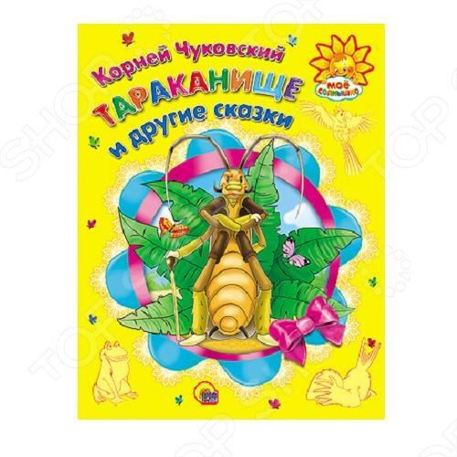 В книжку серии Мое солнышко вошли самые любимые русские народные сказки с красочными иллюстрациями. Эта книга станет замечательным сюрпризом для ваших детей и подарит вам несколько приятных тёплых вечеров в кругу семьи, навевая забытые воспоминания детства.
