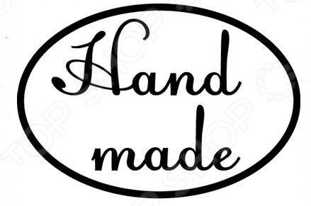 В последнее время все большую популярность приобретает изготовление мыла ручной работы. Домашнее мыловарение это не просто интересное и увлекательное хобби, это настоящее искусство, дающее вам возможность ощутить себя настоящими художниками и парфюмерами. Штамп для мыла Выдумщики Hand made станет отличным дополнением к набору инструментов для мыловарения. Изделие изготовлено из высококачественного силикона, практично и долговечно в использовании. Вам необходимо всего лишь поместить штамп на дно формы с мылом и подождать пока оно застынет.