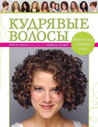 Эта книга библия красоты для женщин с вьющимися волосами. В ней вы найдете массу полезной информации об уходе, стрижке, стайлинге, создании причесок из кудрявых волос. С ее помощью вы определите тип своих локонов, научитесь правильно за ними ухаживать, самостоятельно стричь кончики волос, окрашивать, создавать прически на все случаи жизни. В качестве бонуса - рассказы обладательниц непослушных кудрей и гороскоп.