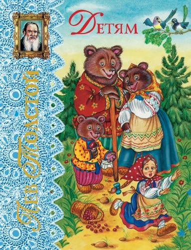 В этом прекрасно иллюстрированном издании собраны рассказы, басни и сказки известного русского писателя Л.Н.Толстого. Для младшего школьного возраста.