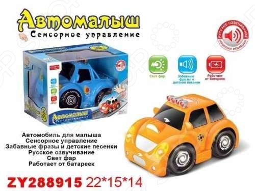 Машинка игрушечная Zhorya «Автомалыш»