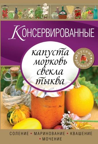Квашеная капуста - это традиционное блюдо, которое готовят на зиму почти во всех российских семьях. В этой книге вы найдете различные рецепты ее приготовления, а также рецепты заготовок других видов капусты. Квашеная капуста не может существовать без моркови и свеклы. Поэтому консервирование этих овощей также включено в книгу.