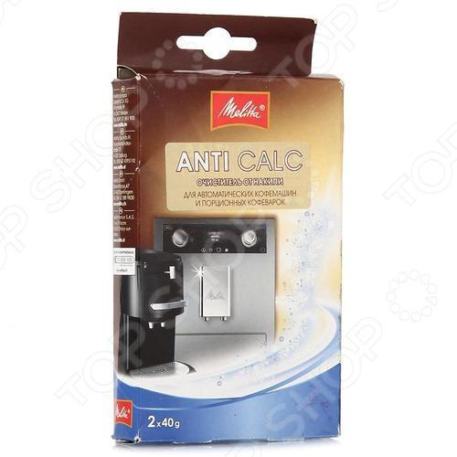 Очиститель от накипи для автоматических кофемашин Melitta 1500804