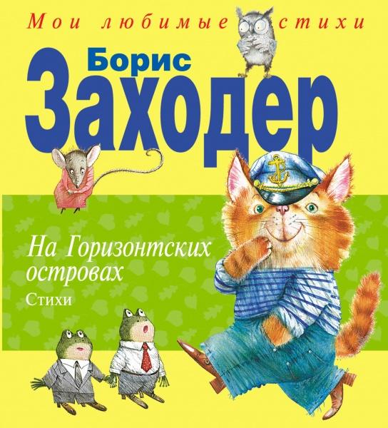 Вашему вниманию предлагается веселая и красочно иллюстрированная книга для детей дошкольного и младшего школьного возраста. В книге представлены стихи Бориса Заходера.