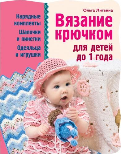 Вязать для собственного малыша очень приятно, тем более что времени для этого требуется не так уж и много, а яркая и мягкая пряжа превращают работу в сплошное удовольствие! Ольга Ливтина, известный российский художник-модельер, предлагает внимаю всех мам и бабушек замечательную книгу, в которой вы найдете более 20 нарядов для малыша в возрасте до 1 года. Кофточки, комбинезончики, костюмчики, платьица, шапочки, пинеточки, одеяльца, игрушки - все необыкновенно очаровательное! Каждая модель сопровождается подробным описанием хода работы и понятными схемами, благодаря чему вы с легкостью сможете навязать малышу целый гардероб!