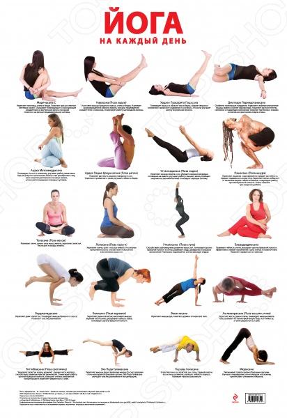 Учебный плакат расскажет о пользе каждой позы йоги, покажет, как правильно их выполнять и поможет вам быть в форме!