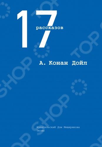 Только для искушенных ценителей классики! Новая серия! 17 рассказов - это уникальное оформление, продуманные подборки произведений, признанные классики мировой литературы! В данное издание вошли лучшие 17 рассказов классика детективного жанра - Артура Конан Дойла.