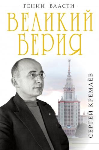 Без этой культовой книги издание личных дневников Л.П. Берии, ставшее главной исторической сенсацией, было бы неполным! Это лучший памятник единственному достойному наследнику Сталина, который мог исполнить завещание Вождя: вырвать власть из рук чиновников, чтобы вернуть ее народу! Эта биография впервые воздает должное величайшему государственному деятелю Сталинской эпохи, который был не только гением спецслужб, но и ГЕНИЕМ ВЛАСТИ. В юности Берия мечтал строить новые города, но в итоге стал вторым после Сталина строителем Сверхдержавы. Заняв пост наркома внутренних дел СССР в разгар Большого Террора, он покончил с ежовским беспределом и восстановил законность. Он предупреждал Вождя о близости войны, подготовил оборону Москвы, отстоял Кавказ и всю Великую Отечественную отвечал за военное производство, а после Победы стал основателем атомной и ракетной отраслей. Не зря даже многие враги признавали его лучшим менеджером XX века . Опровергая хрущевскую клевету, эта книга служит делу полной исторической и моральной реабилитации Лаврентия Павловича Берии, который был не палачом и вурдалаком , как врут враги народа, а спасителем СССР и последней надеждой Сверхдержавы на великое будущее!