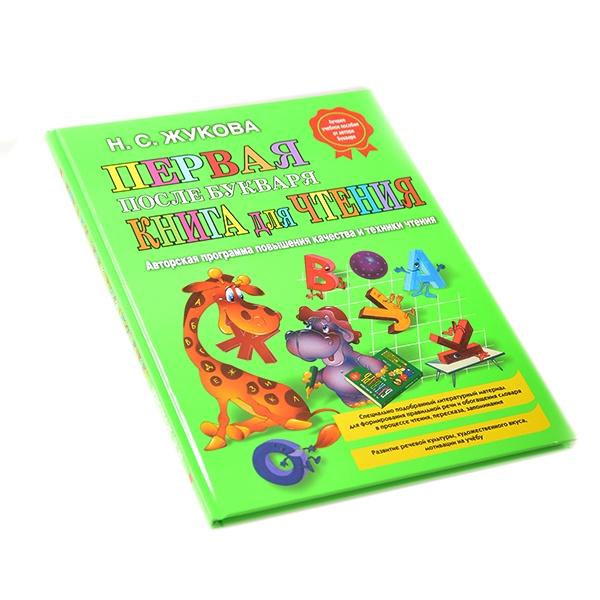 Буквари. Азбуки Эксмо 978-5-699-47524-7 литература америки эксмо 978 5 699 40374 5