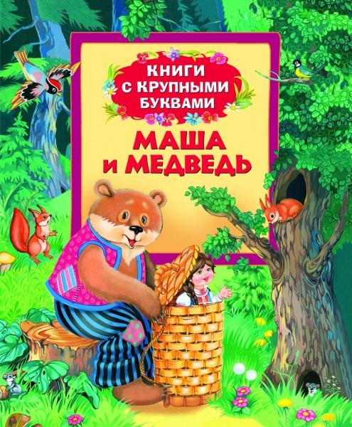 Русские народные сказки Росмэн 978-5-353-06422-0