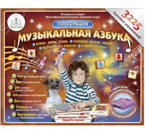 Плакат электронный звуковой ЗНАТОК «Говорящая музыкальная азбука» Плакат электронный звуковой Знаток «Говорящая музыкальная азбука» /