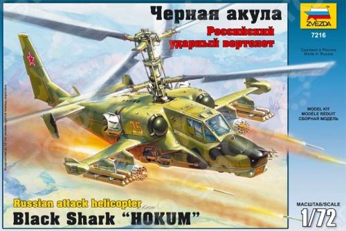 """Российский ударный вертолет """"Черная акула"""" Сборная модель Звезда Российский ударный вертолет """"Черная акула"""""""