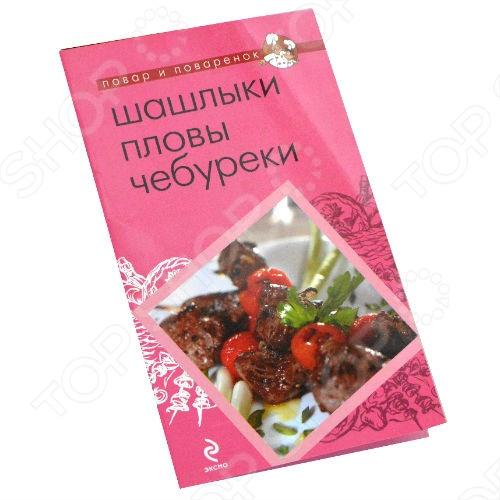 Принятие пищи на Кавказе представляет собой особый ритуал, а если в дом приходят гости, то обед или ужин превращается в роскошное пиршество и может длиться часами. Кухня Кавказа всегда воспринималась как нечто экзотическое, не схожее ни с чем. Щедрая природа Кавказа, обилие рецептов, богатых пряными травами и соусами, тонкий вкус местных кулинаров и древние национальные традиции - главные ингредиенты кавказской кухни. Именно они делают ее блюда легко узнаваемыми и любимыми. В этой книге собраны национальные рецепты народов Кавказа, приготовив которые, вы непременно удивите своих гостей.