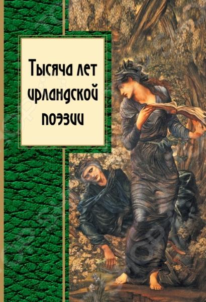 Ирландия страна с уникальным культурным наследием. Корни ее литературы уходят в кельтское прошлое, в древнеирландские мифы и саги. В раннем средневековье Ирландия, уберегшаяся от набегов гуннов и готов, стала очагом христианского просвещения для всей Европы, и здесь расцвела особая монастырская поэзия, с ее удивительно непосредственным восприятием природы, мира и человека. С древних времен в Ирландии поэты почитались наравне с высшими жрецами и королями. Они проходили обучение технике стихосложения в особых бардических школах. С окончательным порабощением Ирландии Англией, ее поэзия стала чахнуть, сам язык, подвергшийся репрессиям, постепенно вышел из употребления. Но случилось чудо: перейдя на язык завоевателей, ирландский дух воскрес в новой англо-ирландской поэзии Томаса Мура, Уильяма Йейтса и других поэтов. Три нобелевских лауреата: Йейтс, Беккет и Хини, не говоря уже о великом прозаике Джеймсе Джойсе, свидетельство новой славы ирландской литературы. Кстати, Джойс писал стихи, образцы которых вы также найдете в этой маленькой антологии. Антология начинается с гимна святого Патрика, великого святителя Ирландии V в. , а заканчивается поколением поэтов Кровавой пасхи 1916 года, погибших за свободу Ирландии.
