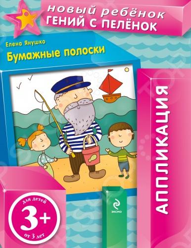 Новый авторский проект для всестороннего развития ребенка! Книга для занятий аппликацией, В этой книге вы найдёте задания по созданию простых аппликаций с использованием полосок цветной бумаги, которые ребенок отрывает самостоятельно.