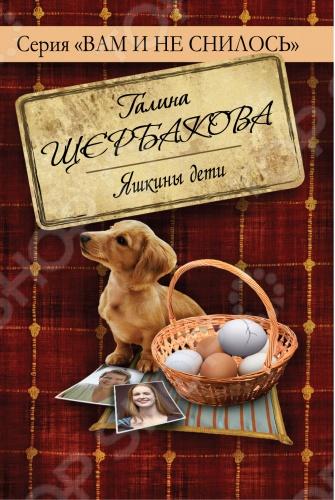 Книга Галины Щербаковой Яшкины дети это прямой и откровенный диалог с Чеховым. Его она словно призывает в свидетели нашей современности еще более хаотичной, больной и жестокой, чем во времена классика. Используя названия знаменитых чеховских рассказов, Щербакова каждый из них наполняет новым содержанием и смыслом. Ее Ванька , Дама с собачкой , Душечка , Смерть чиновника , Спать хочется и другие миниатюры это истории о жизни простых людей, наших потенциальных коллег и соседей, увиденной без иллюзий и прикрас. Все названо своими именами. И нет больше места ни мнимому добру, ни ложному состраданию.Каждый будет счастлив и несчастен только так, как сможет!