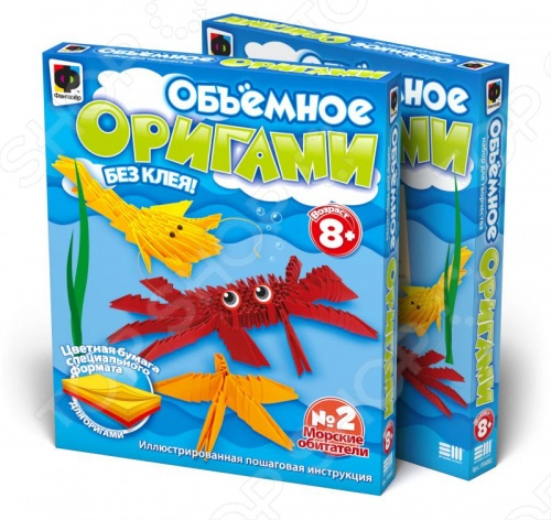 Объемное оригами Фантазер Морские обитатели луч морские обитатели