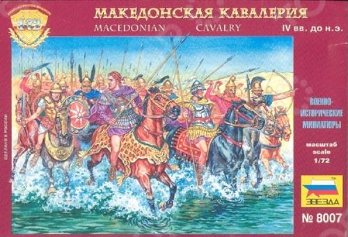 Миниатюра Звезда Македонская кавалерия . Включает в себя 17 конных фигурок македонцев и греков со времени походов Александра Великого до завоевания Римом всех эллинистических государств Европы.