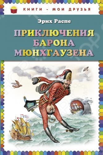 В книге собрано несколько веселых и поучительных историй барона Мюнхгаузена. Если юный читатель будет листать книгу не торопясь и внимательно разглядывать иллюстрации, он сможет обнаружить на ее страницах кучу сюрпризов!