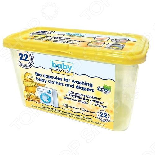 фото Капсулы BABYLINE BIO растворяемые для стирки детских вещей и пеленок. 22 капсулы = 22 стирки, Стиральные порошки. Гели