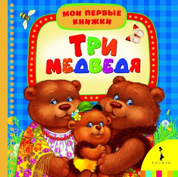Серия Мои первые книжки - это лучшие произведения для самых маленьких. Любимые русские и зарубежные сказки, хорошие стихи, весёлые загадки и потешки. Красивые иллюстрации и удобный формат в книжках на картоне с пухлой обложкой.