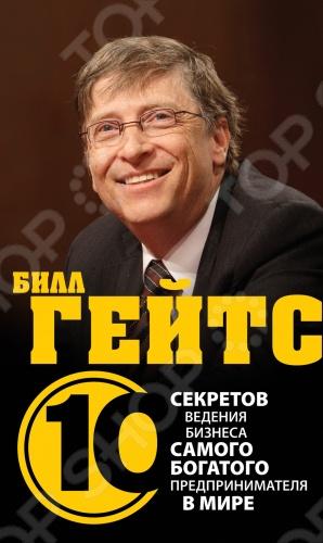 Билл Гейтс. 10 секретов ведения бизнеса самого богатого предпринимателя в миреПредпринимательство. Бизнес<br>Основатель Microsoft Билл Гейтс - самый богатый и успешный бизнесмен в истории человечества. Его выдающаяся способность предвидеть будущее и стремление к победе легли в основу нового стиля руководства, прежде не известного деловому миру. Гейтс не похож на строгих топ-менеджеров в темных классических костюмах. Он показал миру, что взлететь к вершинам власти и богатства может и взлохмаченный, увлекающийся программист, пропускавший уроки и отчисленный из университета. Гейтс стоял у истоков компьютерной революции и оказал огромное влияние на весь современный мир бизнеса. Как последовать примеру Гейтса и оказаться в нужное время в нужном месте Как нанять самых умных людей Как выжить в жесткой конкурентной среде и предвидеть будущее Проанализировав феноменальный успех основателя Microsoft, автор этой книги вывел десять бизнес-секретов Гейтса. Это его главные методы управления, которые помогут добиться успеха предпринимателям из любой отрасли. Для широкого круга читателей.<br>