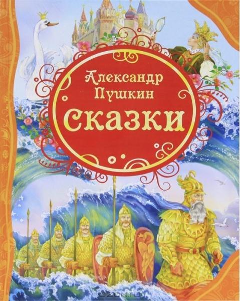 Сказки Произведения отечественных поэтов Росмэн 978-5-353-05782-6 /