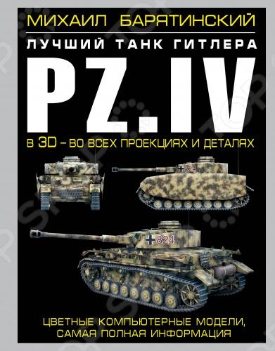 Вопреки советским мифам, б льшую часть Великой Отечественной на поле боя господствовали не хваленые Т-34, а гитлеровские панцеры. И речь не о Тиграх и Пантерах , а о самом массовом немецком танке Pz.IV. С весны 1942 года, когда на четверку была установлена длинноствольная пушка, и до весны 44-го этот танк по совокупности боевых характеристик превосходил все образцы советской бронетехники. Недаром модификации Pz.IVG и H, оборудованные броневыми экранами, зачастую путали с тиграми и даже в официальных советских документах именовали Тигр тип 4 . И лишь появление Т-34-85 смогло уравнять шансы наших танкистов в бою против Панцерваффе. НОВАЯ КНИГА ведущего историка бронетехники не только восстанавливает истину, воздавая должное лучшему танку Гитлера, но и с помощью новейших компьютерных моделей позволяет изучить его в мельчайших подробностях в цвете и 3D!