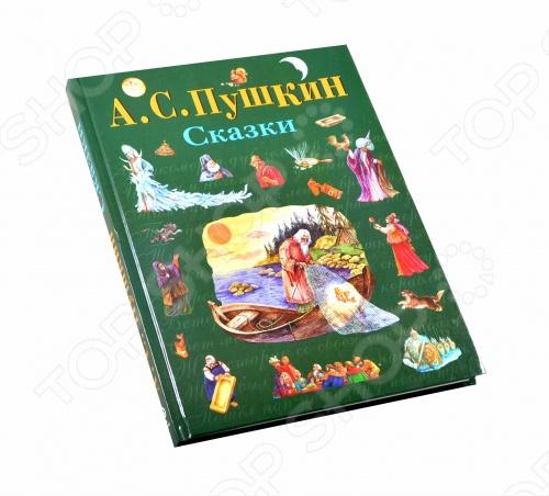 Сборник сказок Александра Пушкина с красочными иллюстрациями.