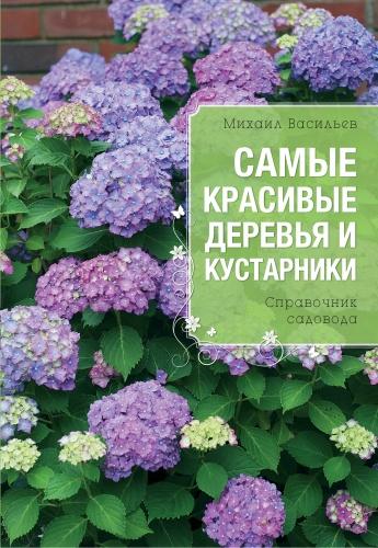 Ландшафтный дизайн Эксмо 978-5-699-60432-6 книги эксмо секреты вашего сада