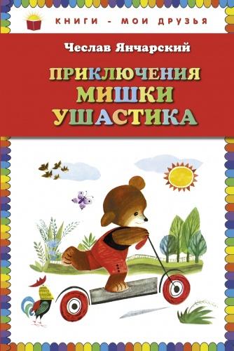 В эту красочно иллюстрированную книгу вошло замечательное произведение польского писателя Чеслава Янчарского о приключениях Мишки Ушастика. Для детей младшего школьного возраста.