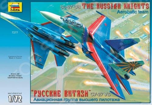 Сборная модель Звезда Самолет Су-27УБ Русские витязи звезда сборная модель звезда самолет су беркут 1 72 подарочный набор