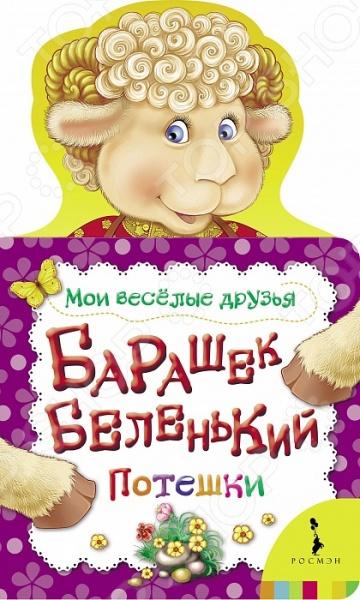 Книги серии Мои веселые друзья предлагают вниманию родителей популярные детские песенки, потешки, стихи. Книги интересно рассматривать вместе с ребенком - яркие картинки и забавные персонажи увлекут вашего малыша надолго. Благодаря плотным картонным страницам книги прослужать не одному ребенку. В книге Барашек беленький - потешки