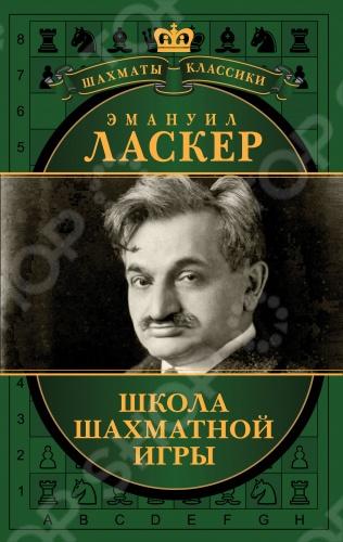 Эта книга является самым полным сборником шахматных трудов Эмануила Ласкера на сегодня в мире. Помимо часто издаваемого Учебника шахматной игры и более редкой, но известной работы Здравый смысл в шахматах в нее вошли Начатки шахматного знания и Уроки с начинающими труды сегодня совсем недоступные. Влияние Ласкера на шахматный мир огромно, его спортивное превосходство над соперниками было столь неправдоподобно велико, что современники не могли найти этому разумного объяснения. Одни объясняли его успехи везением, другие даже подозревали гипноз! Только сегодня стали понятными многие из методов, которые применял Ласкер в своей шахматной практике, хотя он, как истинный ученый, прямо излагал свои взгляды в печатных трудах. Продолжателем его шахматного метода специалисты называют нынешнего чемпиона мира Магнуса Карлсена. Книги Ласкера необходимы каждому желающему постичь шахматы и добиться в них успеха.