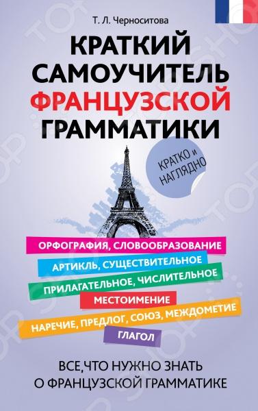 Краткий самоучитель французской грамматикиФранцузский язык<br>В книге представлены все основные сведения о грамматической системе французского языка. Информация дается в доступной и сжатой форме, книга снабжена схемами и таблицами, облегчающими восприятие теоретического материала. Принцип изложения материала позволяет учесть трудности, возникающие у русскоязычных учащихся при освоении французской грамматики, и предупредить или скорректировать типичные ошибки при употреблении грамматических форм. Краткий самоучитель французской грамматики предназначен для учащихся школ, лицеев, гимназий и колледжей, студентов факультетов иностранных языков и институтов дополнительного образования, а также для широкого круга лиц, изучающих французский язык самостоятельно или на языковых курсах.<br>