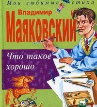 Для чтения взрослыми детям.