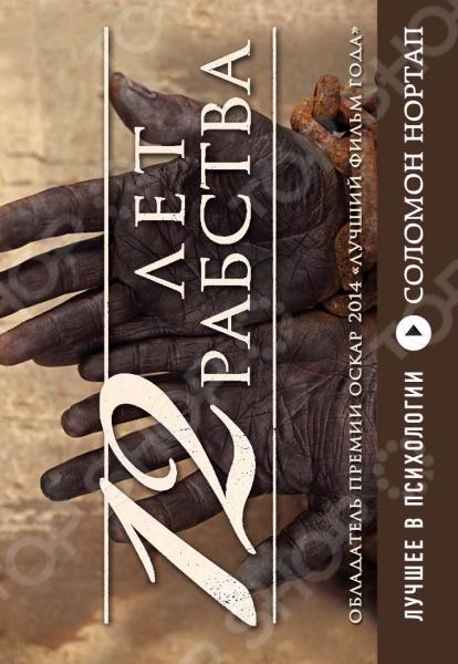 В 1853 году книга 12 лет рабства всполошила американское общество, став предвестником гражданской войны. Через 160 лет она же вдохновила Стива МакКуина и Брэда Питта на создание киношедевра, получившего множество наград и признаний, включая Оскар-2014 как Лучший фильм года . Что же касается самого Соломона Нортапа, для него книга стала исповедью о самом темном периоде его жизни. Периоде, когда отчаяние почти задушило надежду вырваться из цепей рабства и вернуть себе свободу и достоинство, которые у него отняли. Текст для перевода и иллюстрации заимствованы из оригинального издания 1855 года. Переводчик сохранил авторскую стилистику, которая демонстрирует, что Соломон Нортап был не только образованным, но и литературно одаренным человеком.