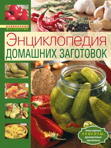 Соленые огурцы, квашеная капуста, маринованные томаты и грибы, варенья и компоты - это именно те блюда, которыми гордится настоящая хозяйка. Ведь готовит их она своими руками и всегда с каким-нибудь фирменным секретом. В этой книге собраны всевозможные рецепты заготовки впрок овощей, фруктов, ягод, грибов, зелени. Здесь же подробно рассказывается о свойствах свежих продуктов и их целительном воздействии на организм человека. Пользуясь рецептами книги, вы максимально сохраните витамины и минеральные составляющие продуктов и в любой момент сможете украсить ваш стол изысканными деликатесами.